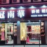 Koon Nam Wah Bridal 冠南華
