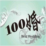 100婚 best wedding