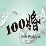100婚 best wedding