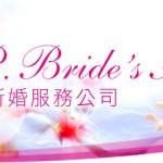 金鳳凰新婚服務公司