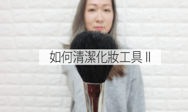 化妝粉撲、化妝掃便宜的清洗方法 (part2)