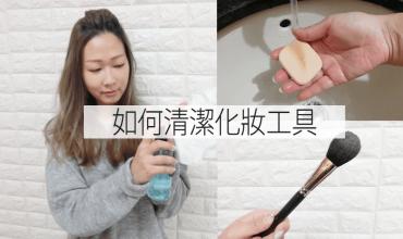化妝粉撲、化妝掃便宜的清洗方法!(part 1)